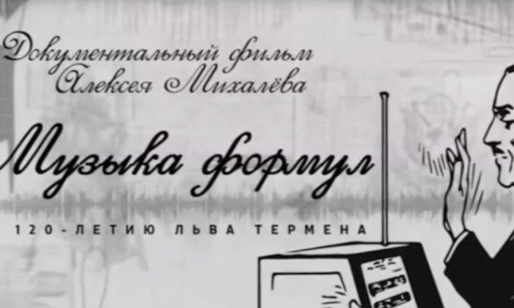 Музыка формул. Фильм о Льве Термене