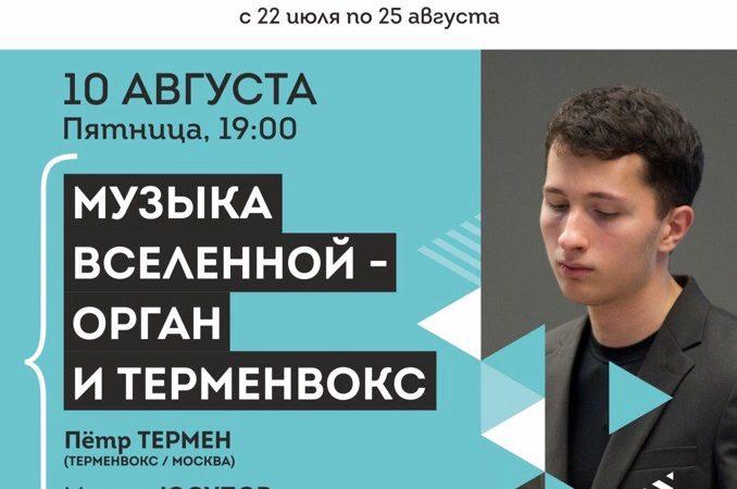 Терменвокс и орган : кафедральный собор в Калининграде