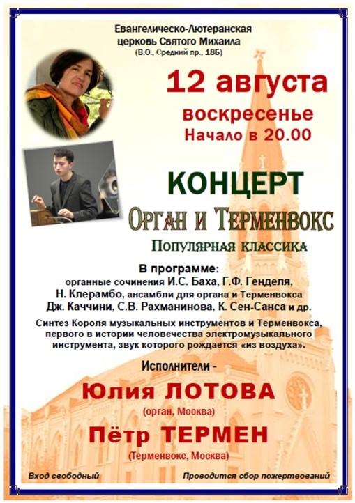 Терменвокс и орган - Санкт-Петербург
