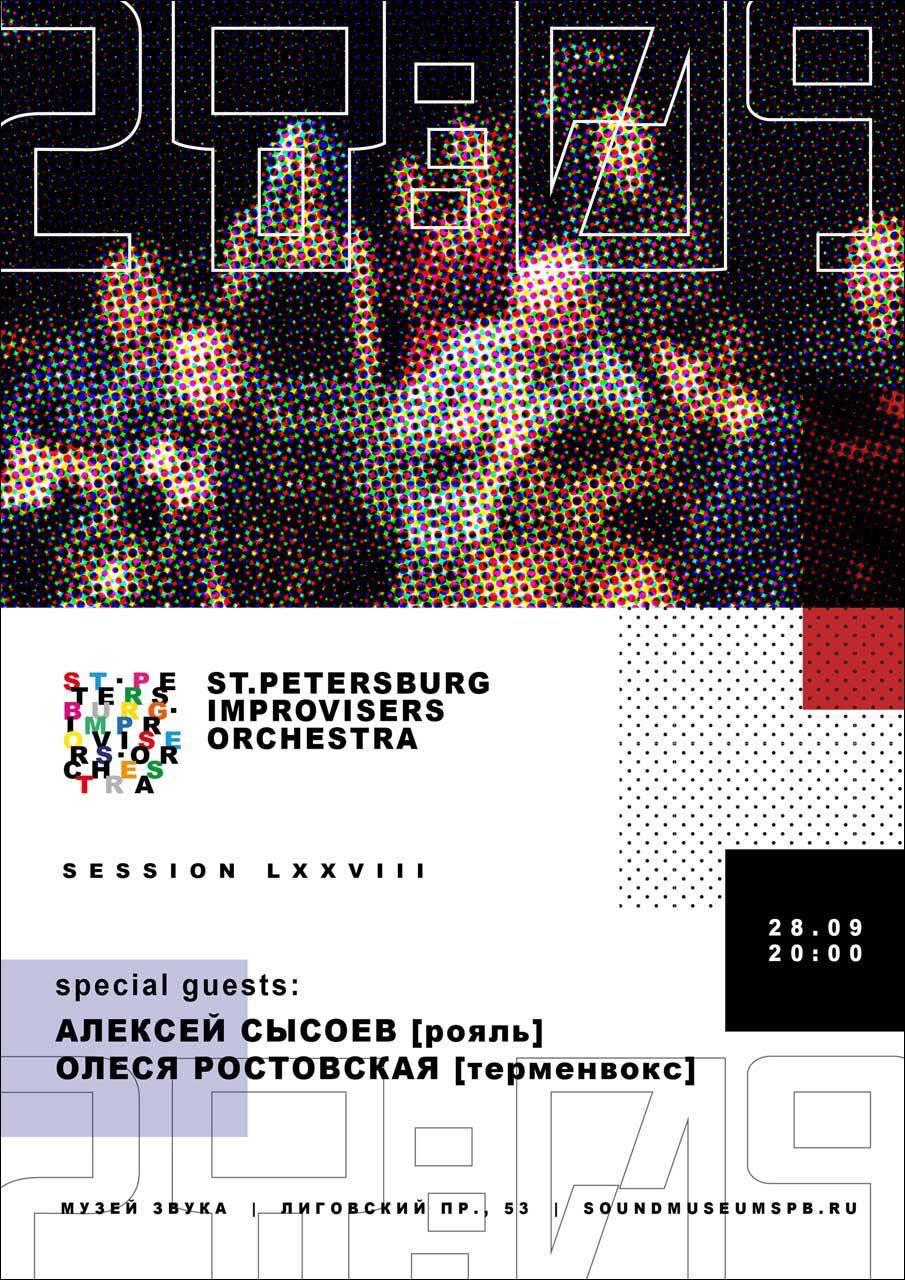 ростовская и импрооркестр в музее звука