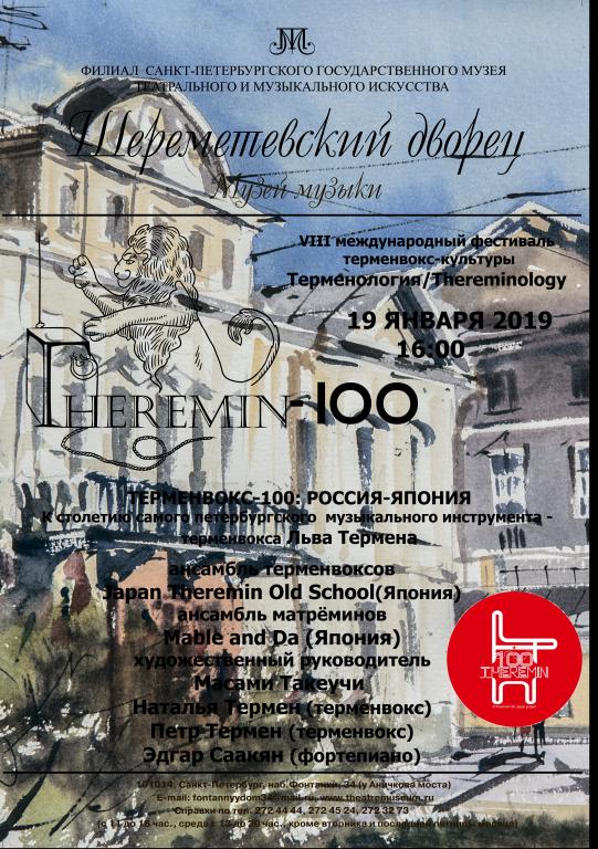 Фестиваль терменвокса Шереметевский дворец