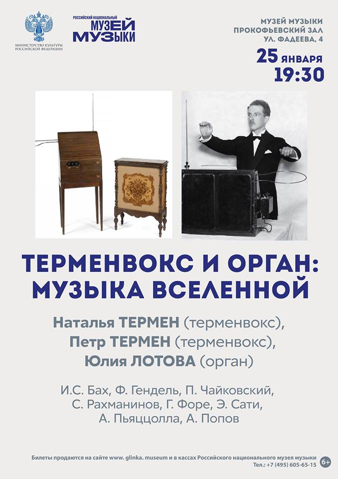 Терменвокс и орган 25 января 2019