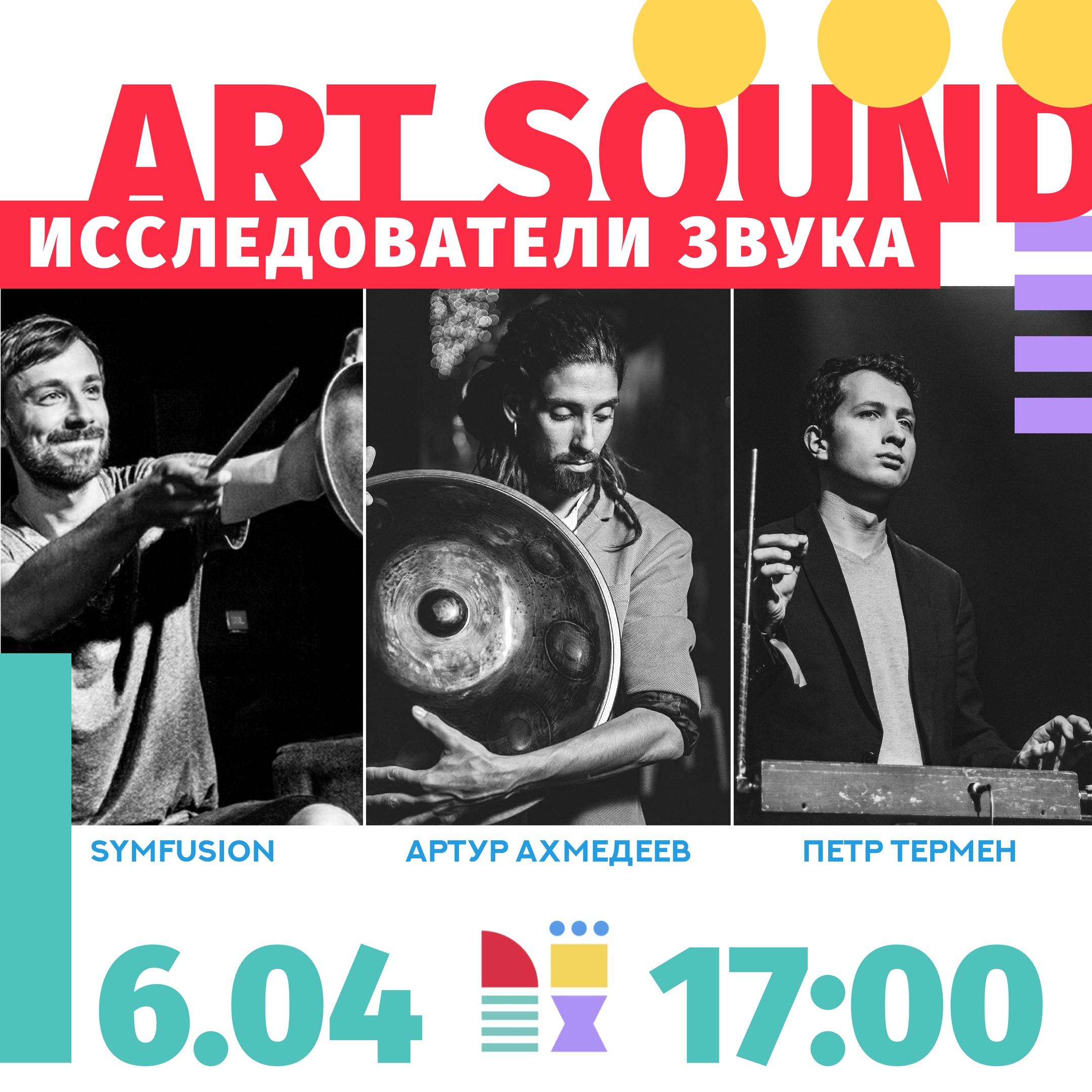Петр Термен в Наро-Фоминске - концерт