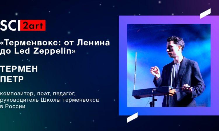 Петр Термен в Астрахани