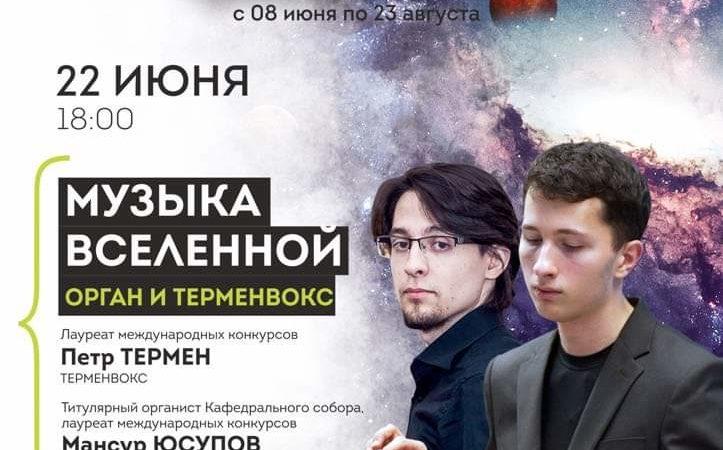 ТЕРМЕНВОКС И ОРГАН КАЛИНИНГРАД