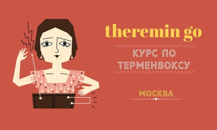курс по терменвоксу обучение