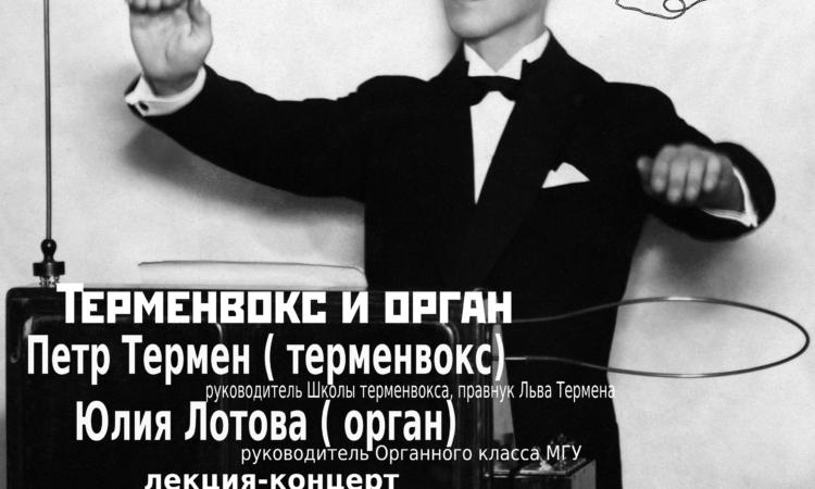 ТЕРМЕНВОКС В МГУ