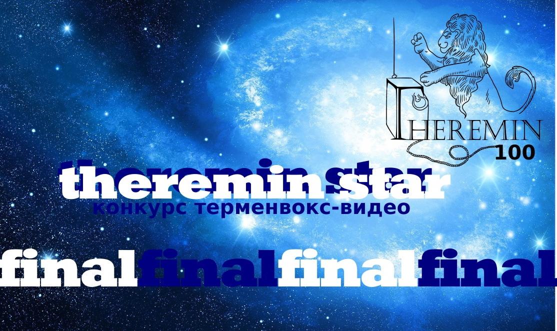 конкурс терменвокс-видео - финал
