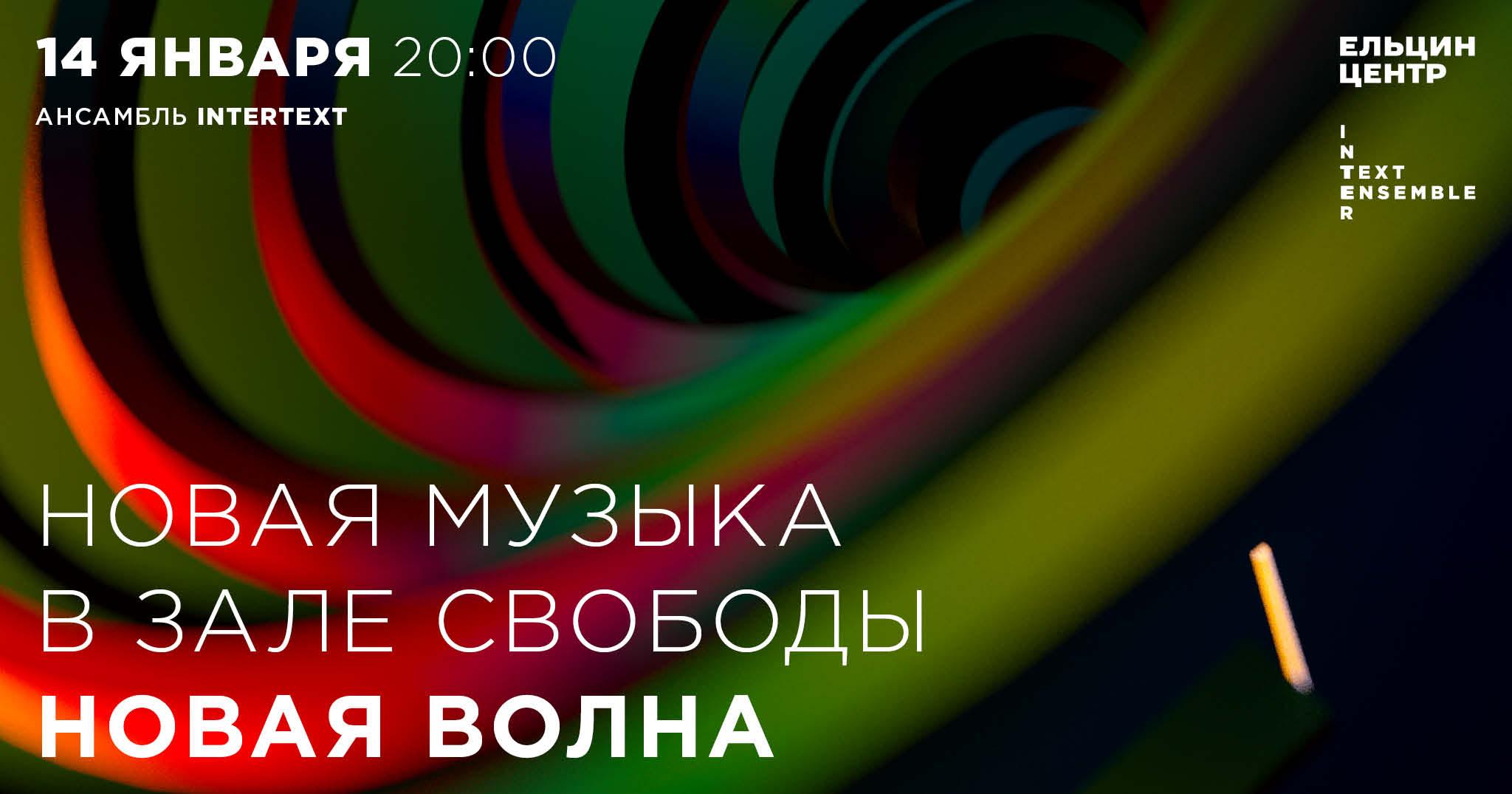ПЕТР ТЕРМЕН И АНСАМБЛЬ INTERTEXT