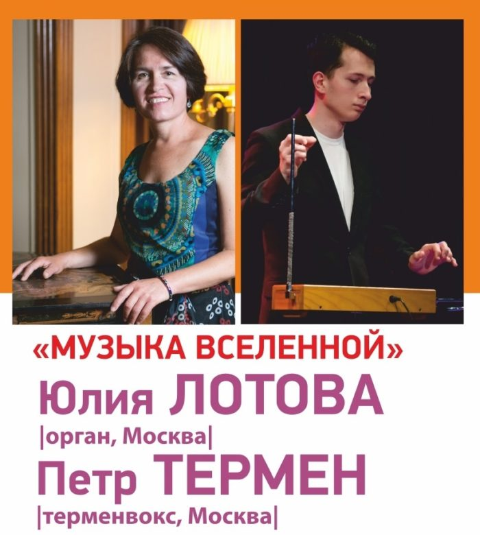 Петр Термен и Юлия Лотова Челябинск