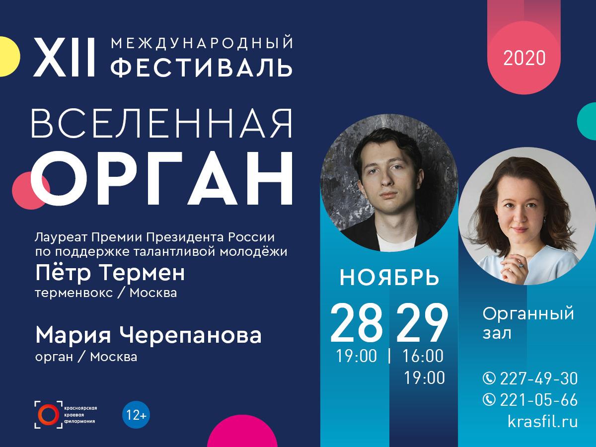 Термен в Красноярске терменвокс