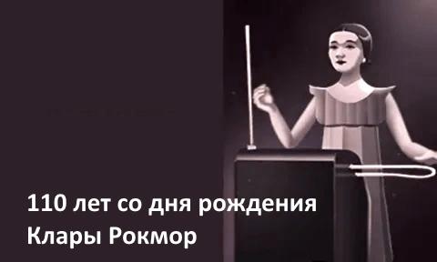 Клара Рокмор - виртуоз терменвокса